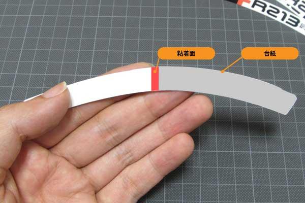 位置合わせがしやすいよう粘着面を少しだけ出した状態で台紙を戻します。
